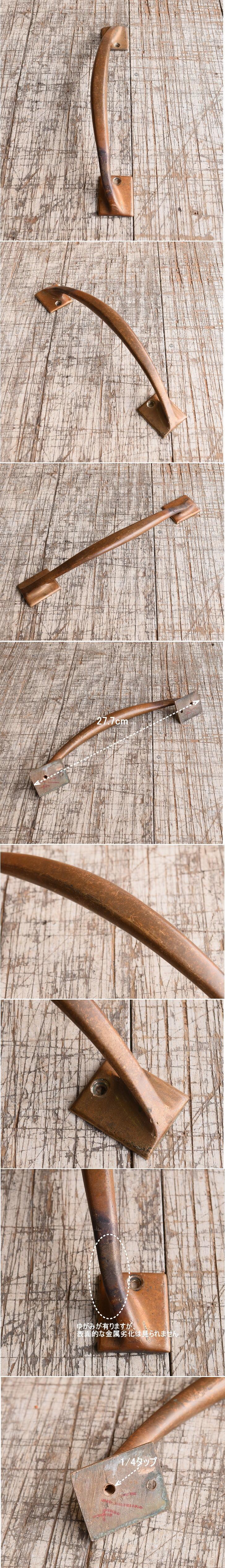 イギリス アンティーク 真鍮 ドアハンドル 建具金物 取っ手 10262
