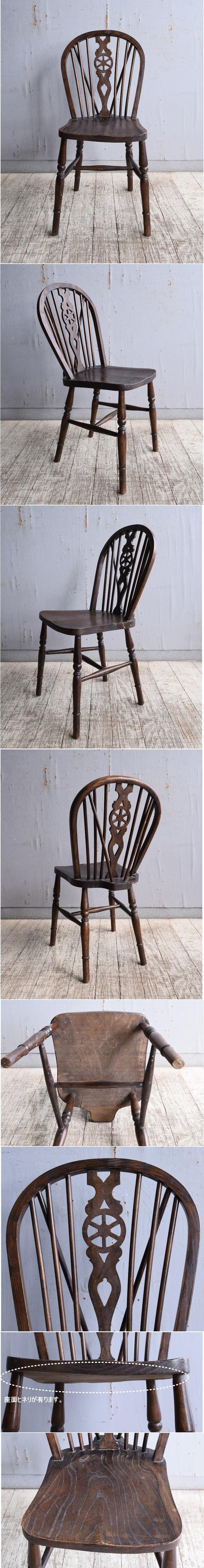 イギリス アンティーク家具 キッチンチェア 椅子 10348