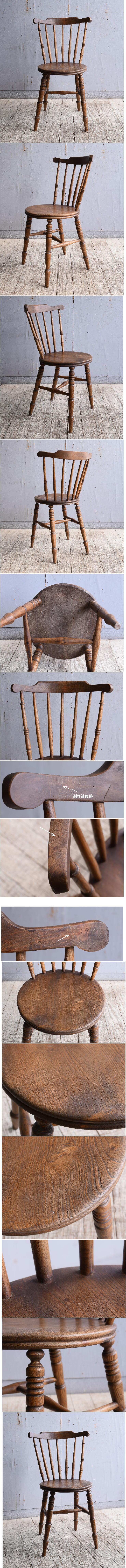 イギリス アンティーク家具 キッチンチェア 椅子 10350