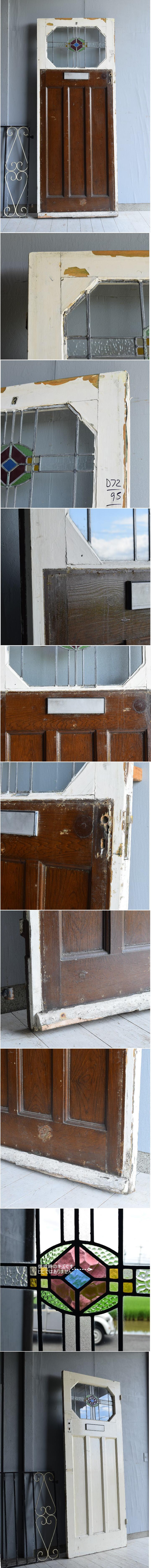 イギリス アンティーク ステンドグラス入り木製ドア 扉 建具 7116