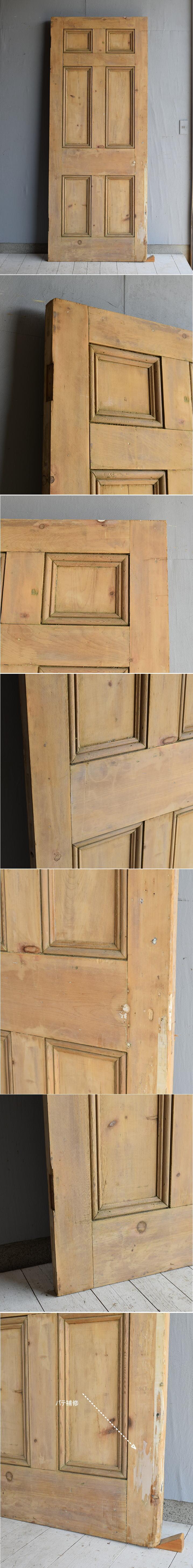 イギリス アンティーク オールドパインドア 扉 建具 7174