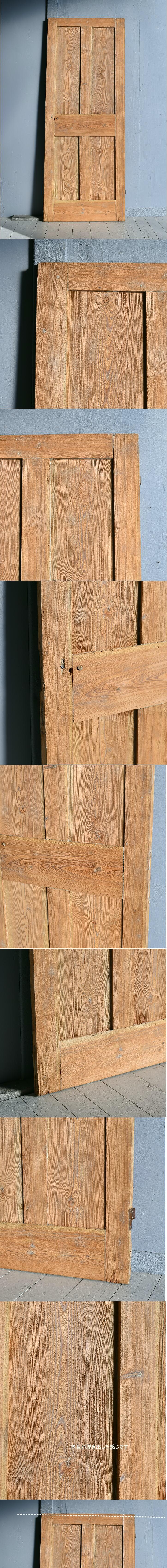 イギリス アンティーク オールドパイン ドア 扉 建具 7703