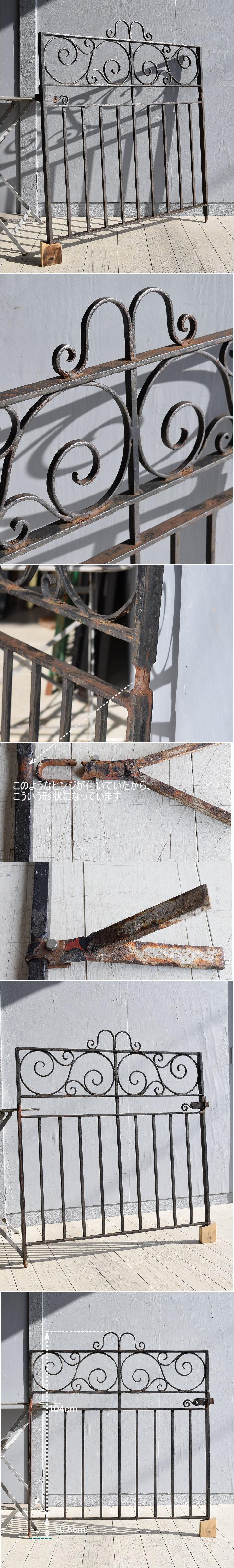 イギリス アンティーク アイアンフェンス ゲート柵 ガーデニング 7927