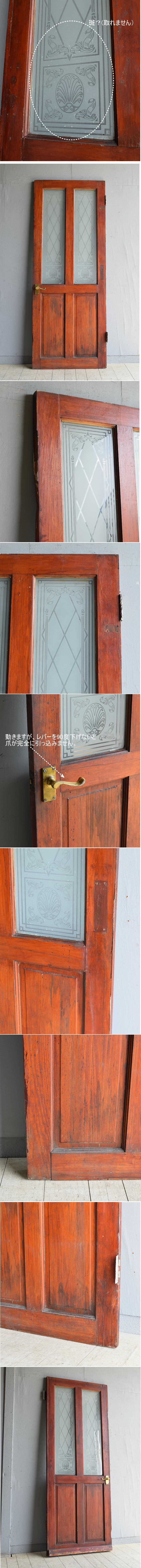 イギリス アンティーク ドア 扉 建具 8072