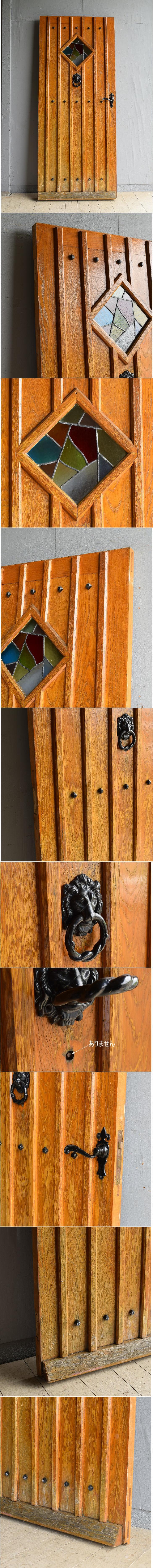 イギリス アンティーク ステンドグラス入り木製ドア 扉 建具 8181