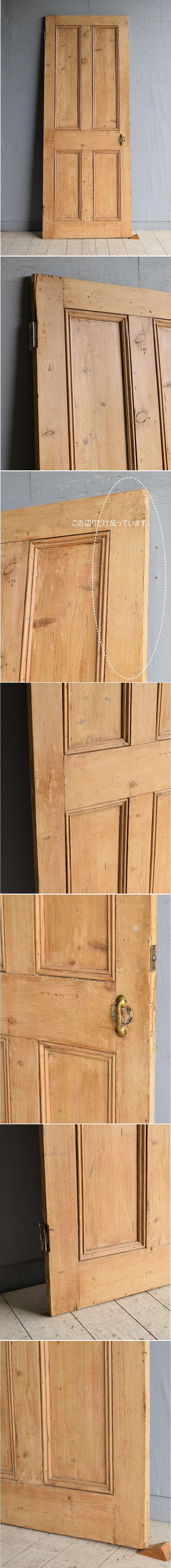 イギリス アンティーク オールドパイン ドア 扉 8305