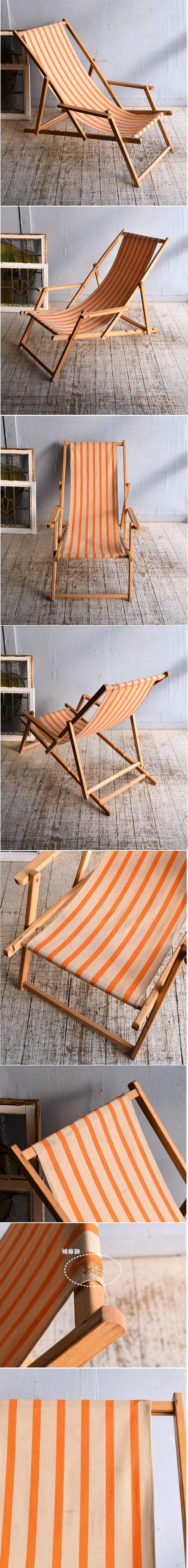 イギリス アンティーク フォールディングデッキチェア 椅子 9267