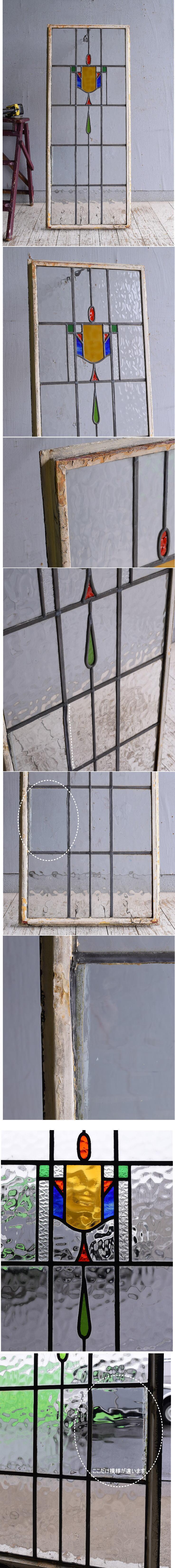 イギリス アンティーク ステンドグラス 幾何学 9329