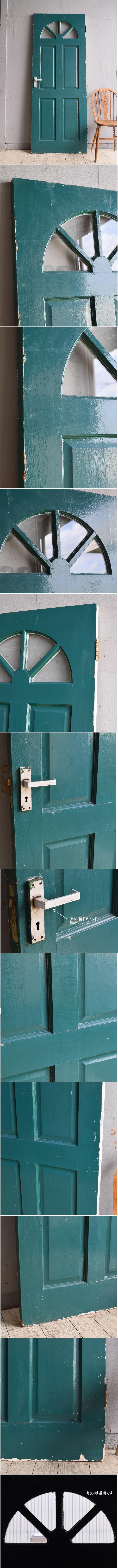イギリス アンティーク ドア 扉 建具 9741