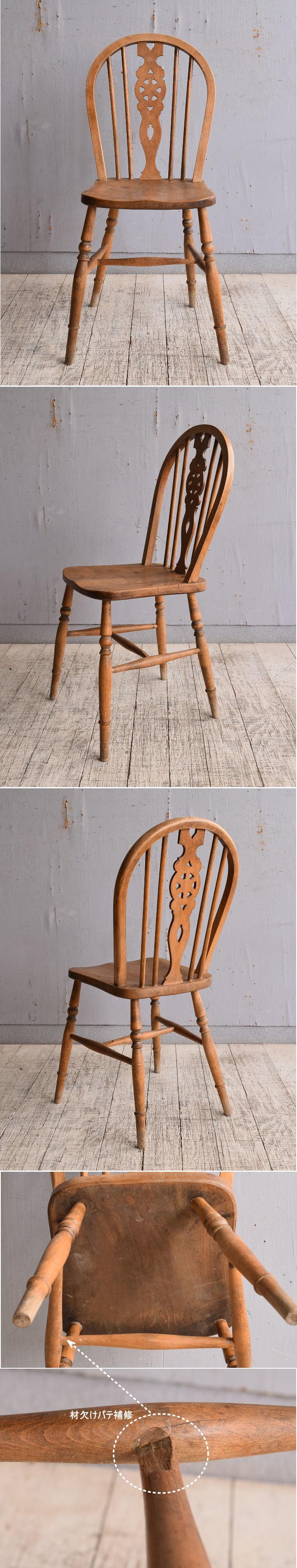 イギリス アンティーク家具 キッチンチェア 椅子 9838