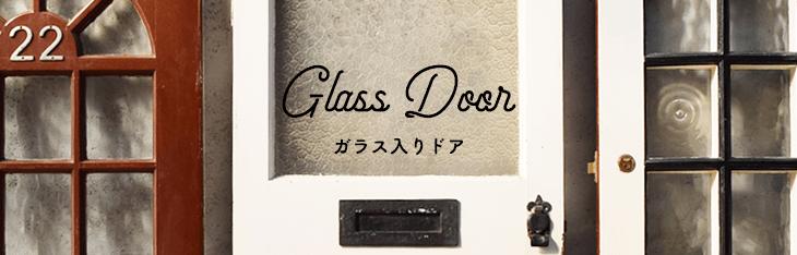 アンティークガラス入りドア・扉